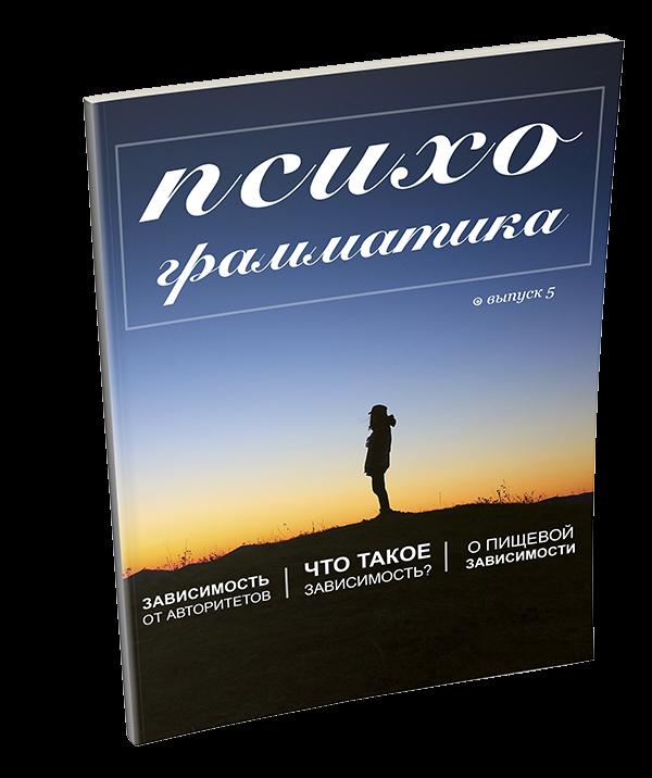 oblozhka_pg5_png-600x716