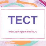 Тест «Предпринимательские способности»